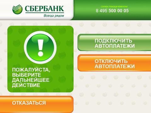 Подключить автоплатеж через банкомат Сбербанка