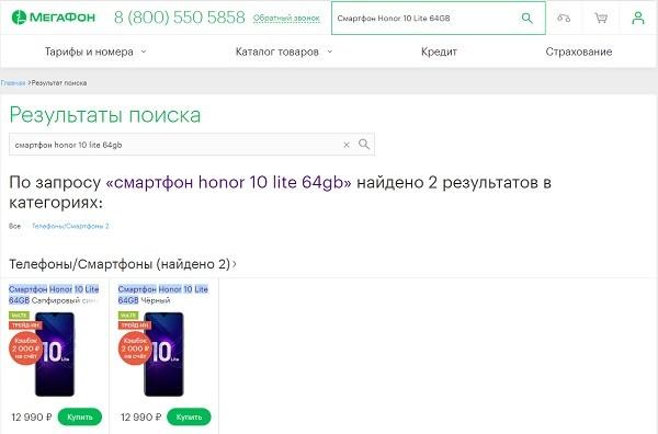 Поиск в интернет-магазине МегаФона