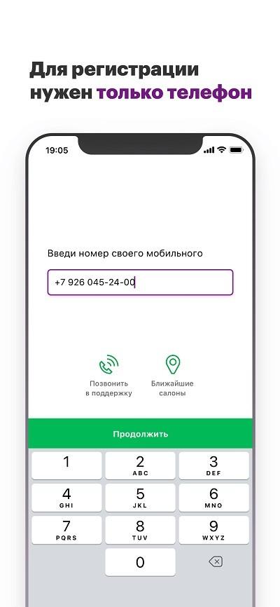 Регистрация в приложении Мегафон Банка