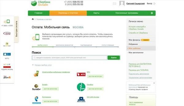 Сбербанк Онлайн Мобильная связь