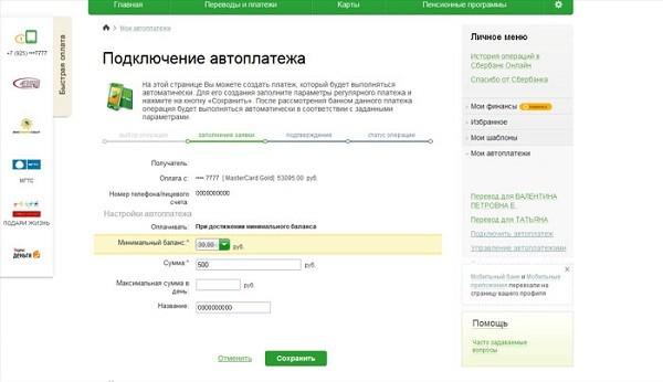 Сохранить автоплатеж в Сбербанке Онлайн