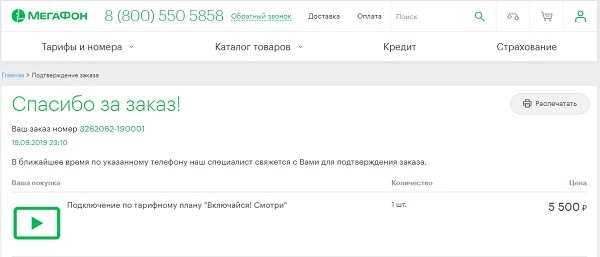 Спасибо за заказ Мегафон
