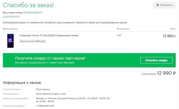 Спасибо за заказ в интернет-магазине Мегафона