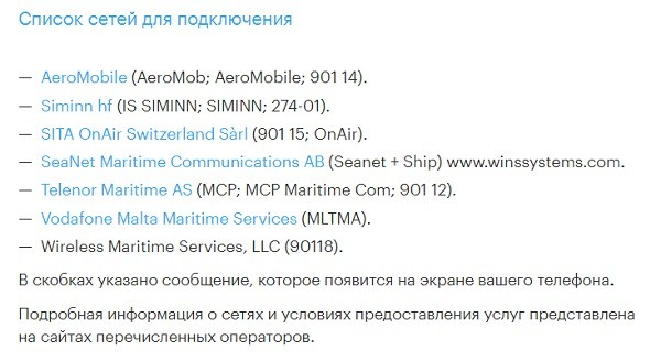 Список спутниковых сетей для подключения