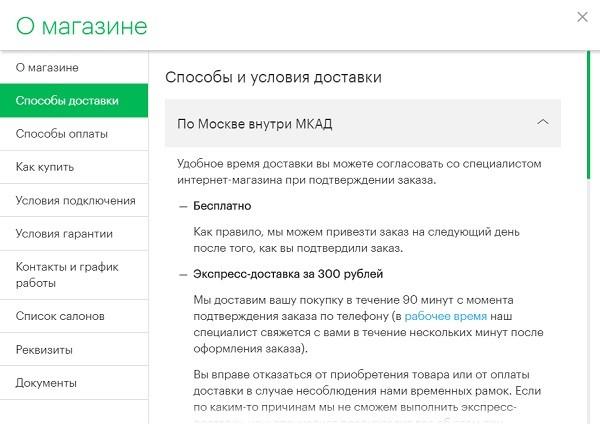 Способы доставки интернет-магазина Мегафон