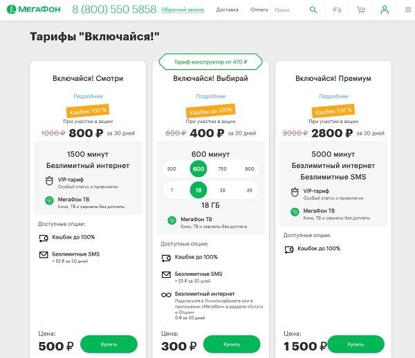 Тарифы Мегафон в интернет-магазине