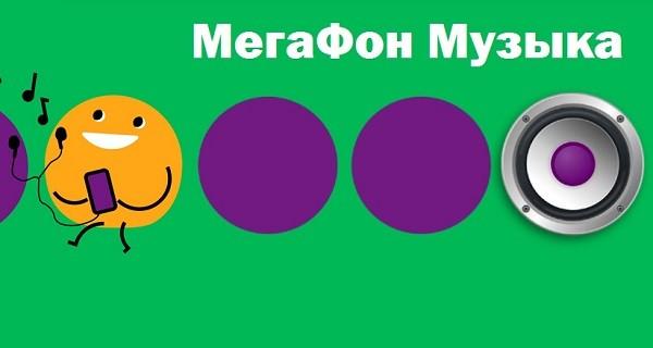 Услуга МегаФон Музыка