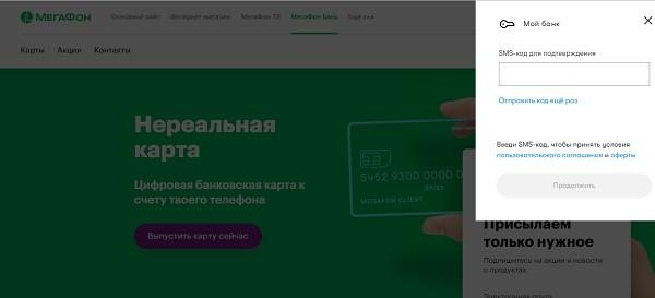 Введение кода в Мегафон банк
