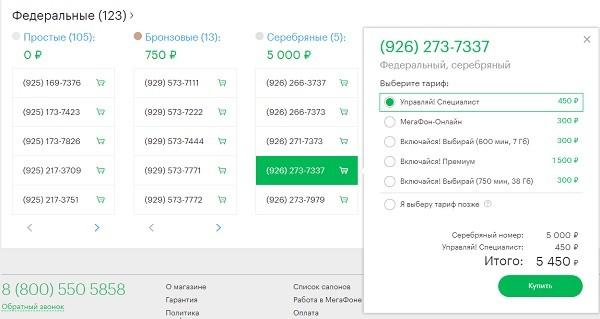 Выбор тарифа Мегафона при покупке номера в интернет-магазине