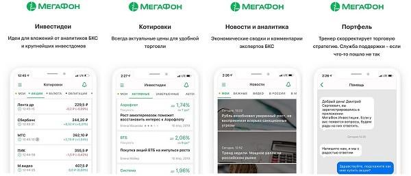 Приложение МегаФон Инвестиции