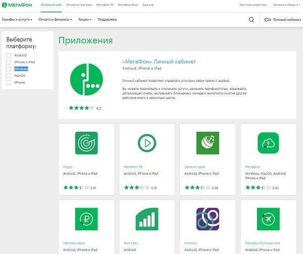 Приложения МегаФон для различных устройств и платформ - инструкция