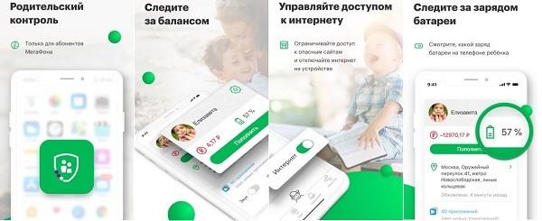Приложение Мегафона Родительский контроль