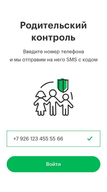 Ввод номера в приложении Родительский контроль Мегафона