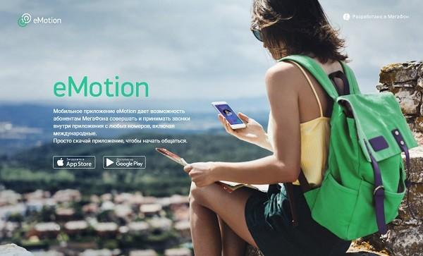 Приложение Мегафона eMotion