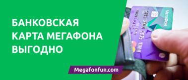Банковская карта МегаФона – выгодно