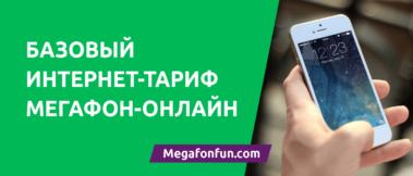 Базовый интернет-тариф Мегафон-онлайн