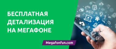 Бесплатная детализация счета на МегаФоне