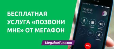 Бесплатная услуга «Позвони мне» от Мегафон
