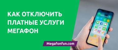 Как отключить платные услуги Мегафон на телефоне самостоятельно