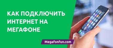 Как подключить интернет на МегаФоне