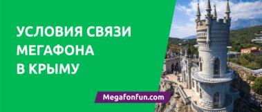 Мегафон в Крыму роуминг или нет 2020