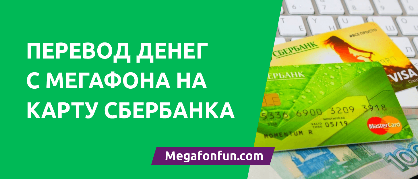 Перевод денег с Мегафона на карту Сбербанка