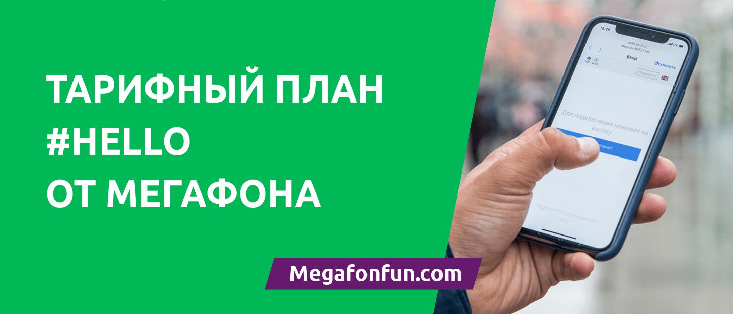 Тариф «#Hello» от МегаФона