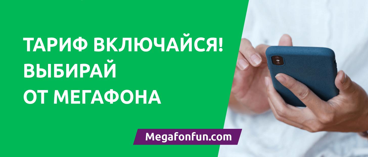Тариф «Включайся! Выбирай» от МегаФона
