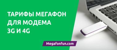 Тарифы Мегафон для модема 3G и 4G