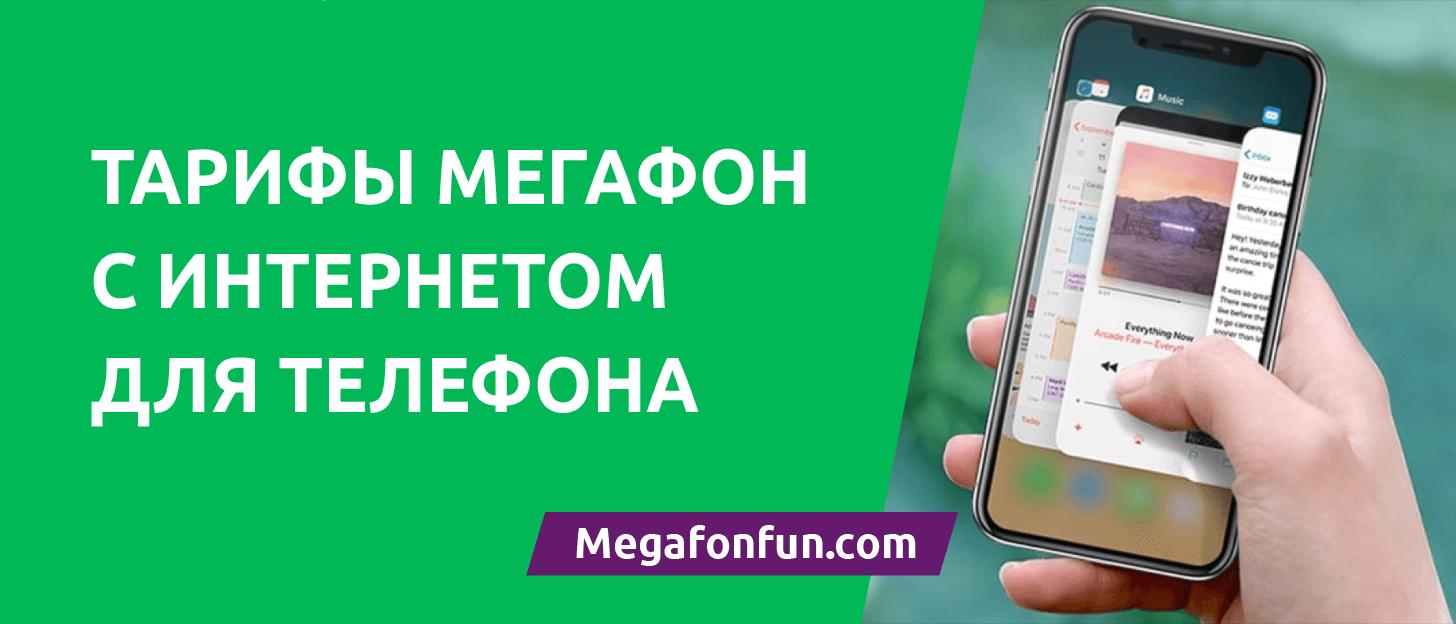 Тарифы МегаФон для телефона