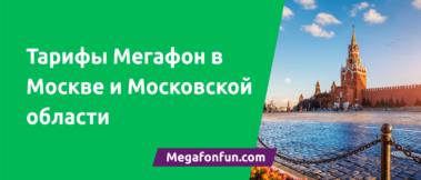 Актуальные тарифы Мегафон в Москве