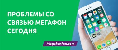Проблемы со связью Мегафон сегодня