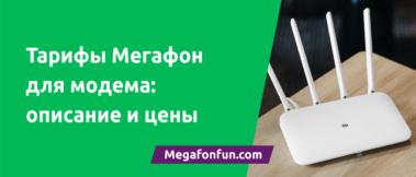 Тарифы Мегафон для модема 4g для компьютера