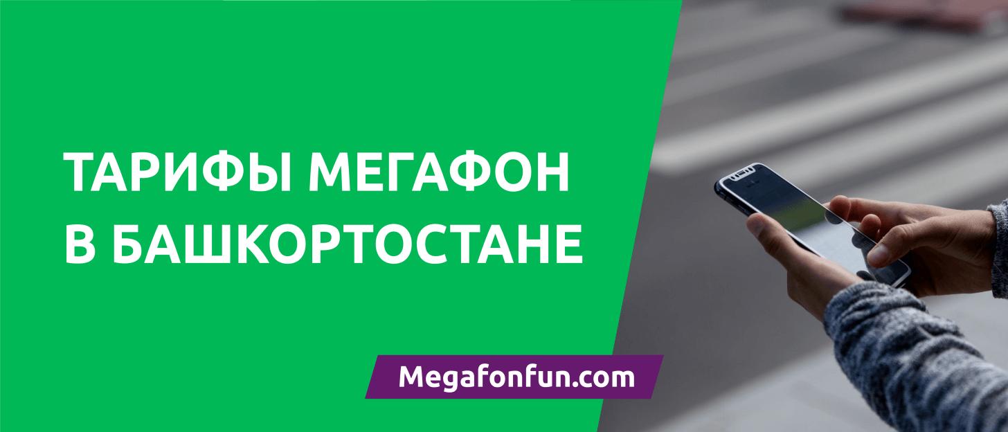Тарифы Мегафон в Башкортостане