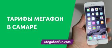 Тарифы Мегафон в Самаре