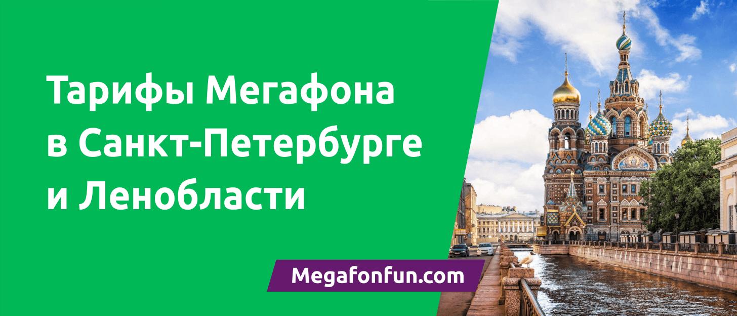 Тарифы Мегафона в Санкт-Петербурге