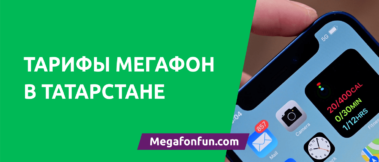 Тарифы Мегафона в Татарстане